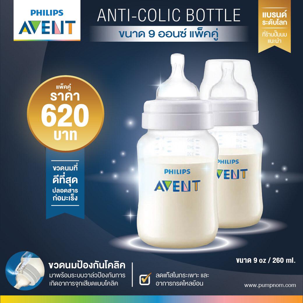 ราคา ลด 20% ของแท้ศูนย์ไทย Philips AVENT (ฟิลิปส์ เอเว้นท์) ขวดนมพร้อมจุกนมซิลิโคน รุ่นแอนตี้โคลิค (Anti Colic ) +ขวดนมคอกว้าง ขนาด 9 ออนซ์ (แพ็คคู่)