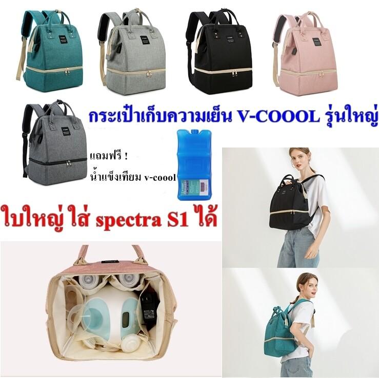 กระเป๋าเก็บความเย็น V-coool ใบใหญ่ กระเป๋าเก็บนมแม่ กระเป๋าใส่ขวดนม กระเป๋าเก็บอุณหภูมิ