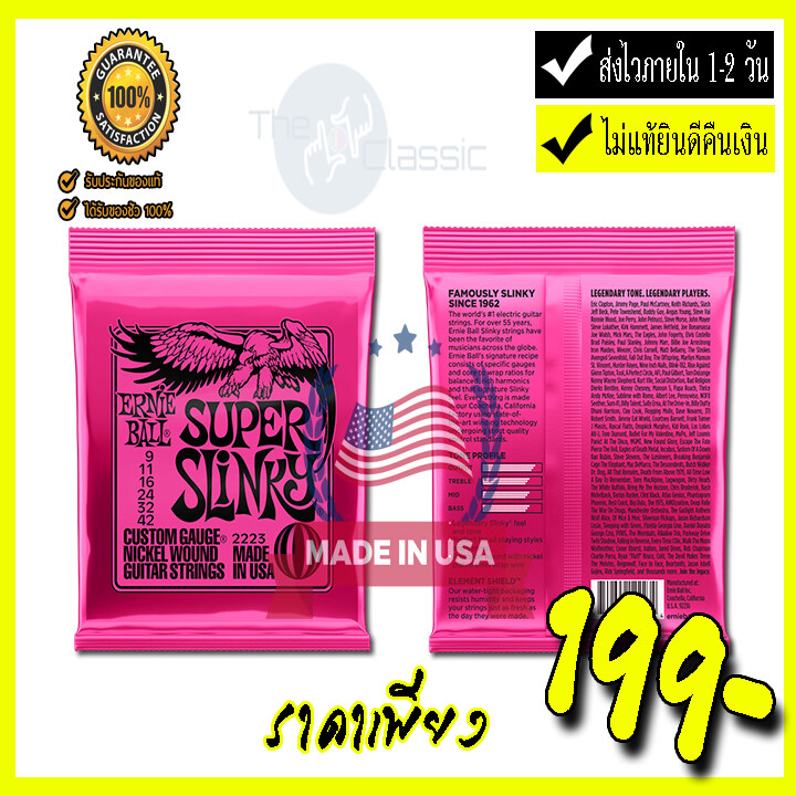Ernie Ball® สายกีตาร์ไฟฟ้า เบอร์ 9 ** Made In Usa **ของแท้ 100% รุ่น Super Slinky ไม่แท้ยินดีคืนเงิน.!.