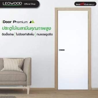 ประตู ไม้เมลามีน รุ่น iDoor S5 สี Pearl White ขนาด 3.5x80x200 ซม. ถูกสุด ในลาซาด้า พร้อมส่ง ประตู ห้อง ประตู บานเลื่อน ประตู ไม้ ประตู บ้าน