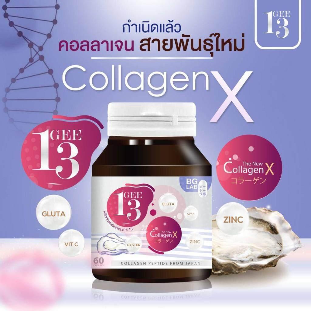 ( ส่งเคอรี่ ) Gee13 Collagen X คอลลาเจนสายพันธุ์ใหม่ บำรุงผิวขาวสวยเนียนใสในกระปุกเดียว(ของแท้100%) ( 1 กระปุก )