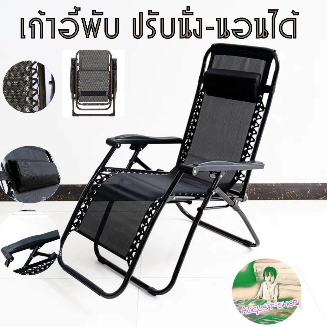 เก้าอี้พับ ปรับเอนนอนได้ By Avikashop.