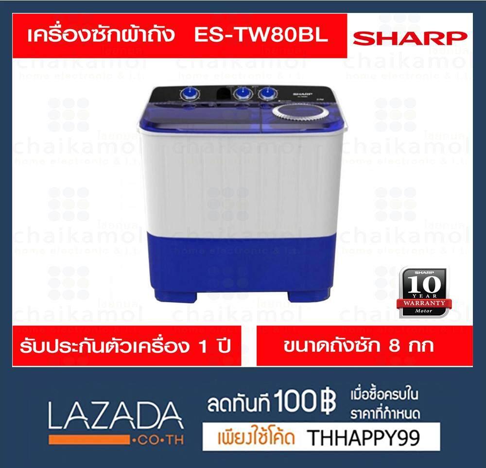 SHARP เครื่องซักผ้า 8 กิโล ขนาดกระทัดรัด เคลื่อนย้านสะดวก(กทมและปริมณฑล+300)