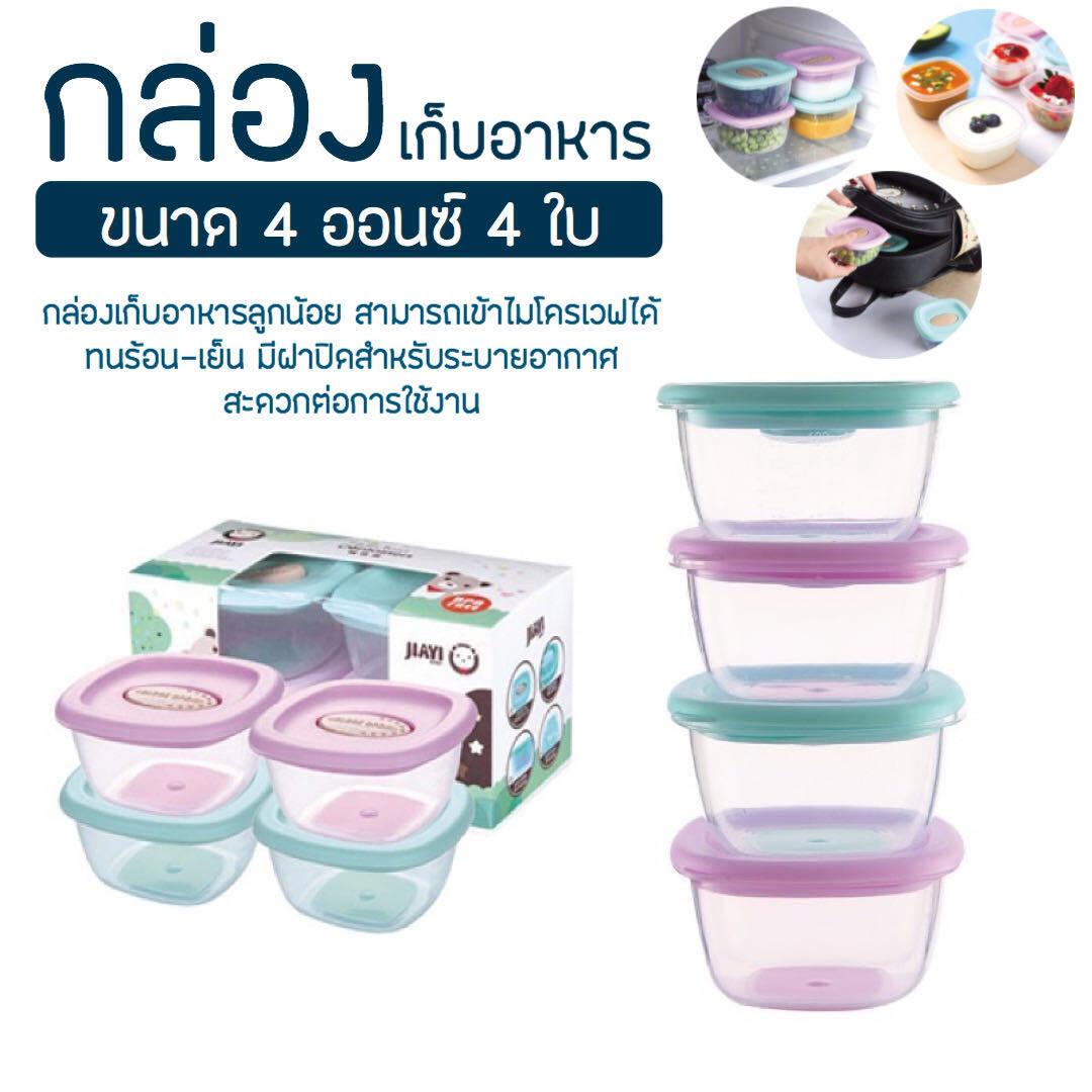 กล่องเก็บอาหารเด็ก 4 ออนซ์ 4 ใบ Baby Food Container กล่องถนอมอาหาร ก้นซิลิโคน  เปิด-ปิดด้านบน เวฟ/ฟริซได้ กล่องเก็บอาหารเสริม.