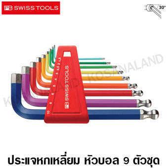 PB Swiss Tools ประแจหกเหลี่ยม หัวบอล สั้น (สีรุ้ง) 1.5 - 10 มิล (9 ตัวชุด)  รุ่น PB 212H-10RB / PB 212.H-10RB ( Coloured ball point hex key L-wrench sets )