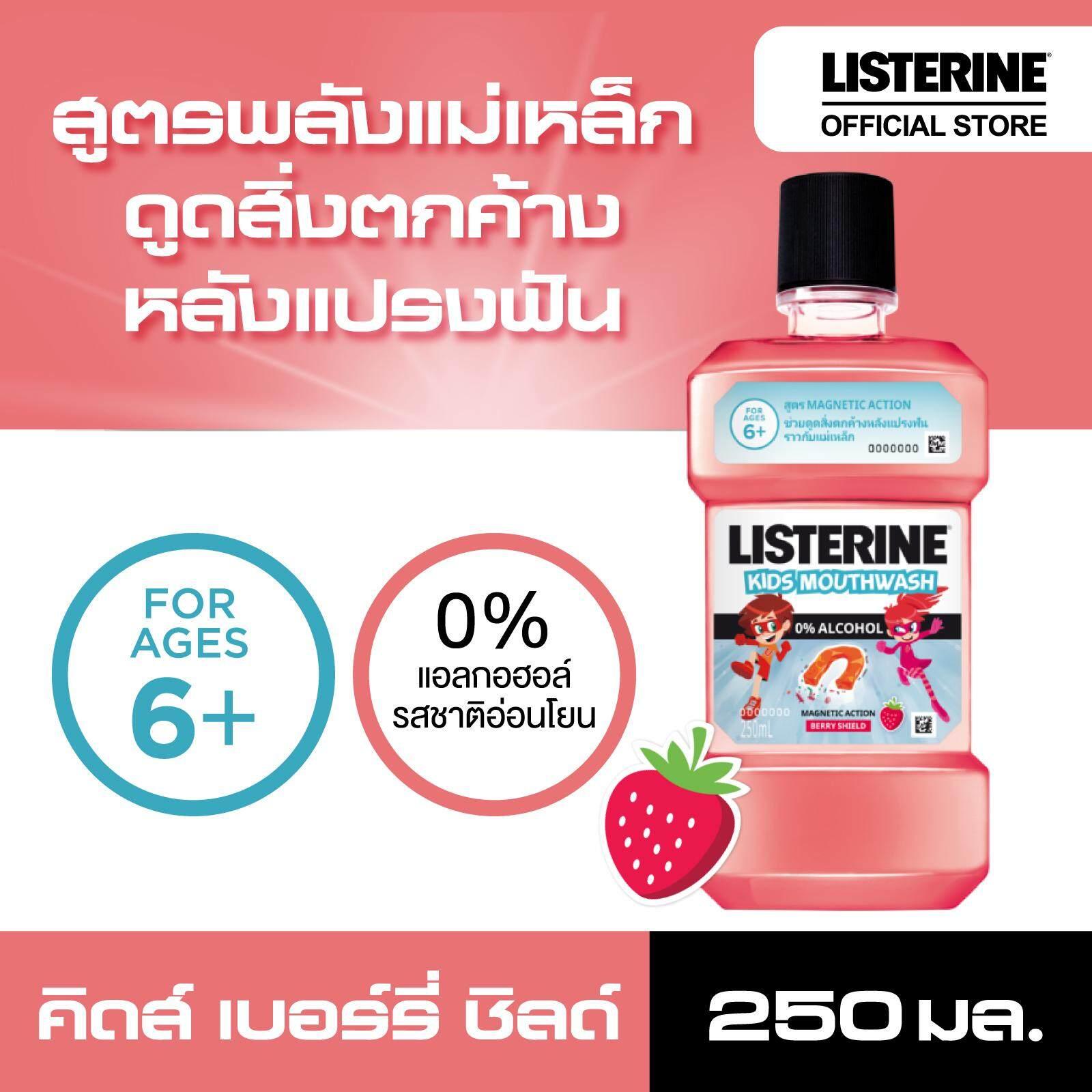 ลิสเตอรีน น้ำยาบ้วนปาก คิดส์ เบอร์รี่ ชิลด์ 250 มล. สำหรับเด็ก Listerine Kids Mouthwash Kids Berry 250 Ml By Johnson & Johnson Official Store.