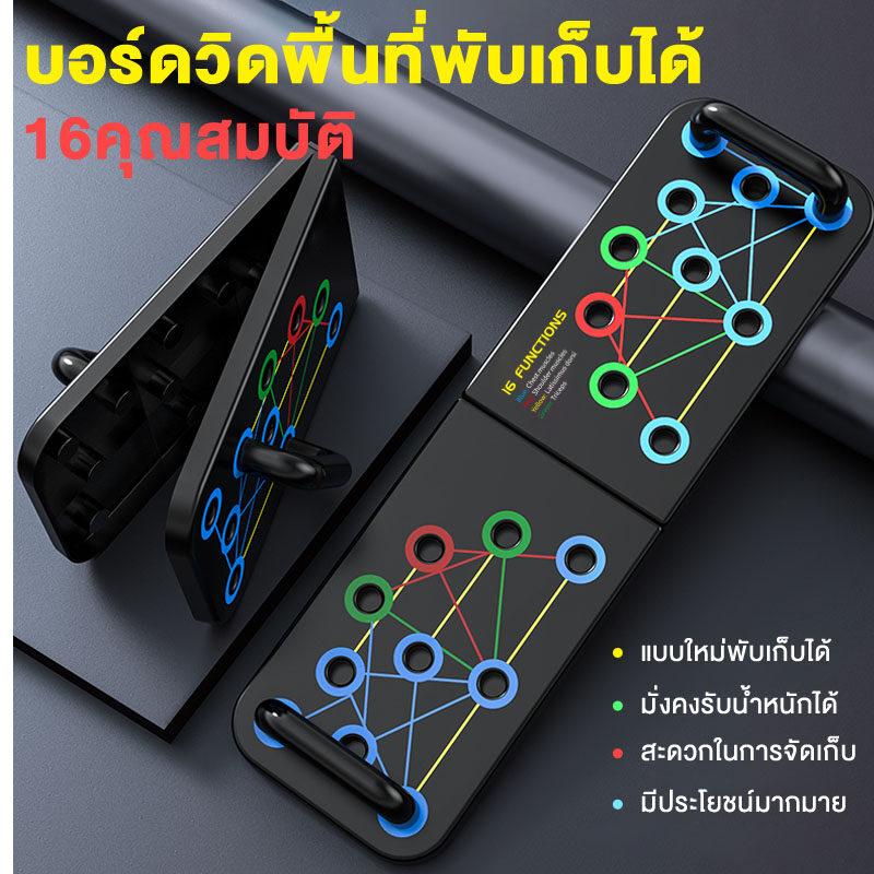 บอร์ดวิดพื้น อุปกรณ์ออกกำลังกาย บาร์วิดพื้น อุปกรณ์ฟิตเนส Multi-ฟังก์ชั่น Push Up Board 16in1 สำหรับบริหาร หน้าอก หลัง ไหล่ แขน ครบวงจร.