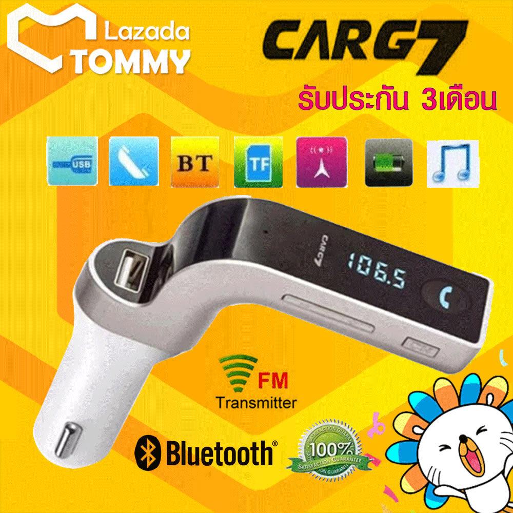 บูลทูธเครื่องเสียงรถยนต์ Car G7 Bluetooth Fm Car Kit เครื่องเล่น Mp3 ผ่าน Usb Sd Card Bluetooth.