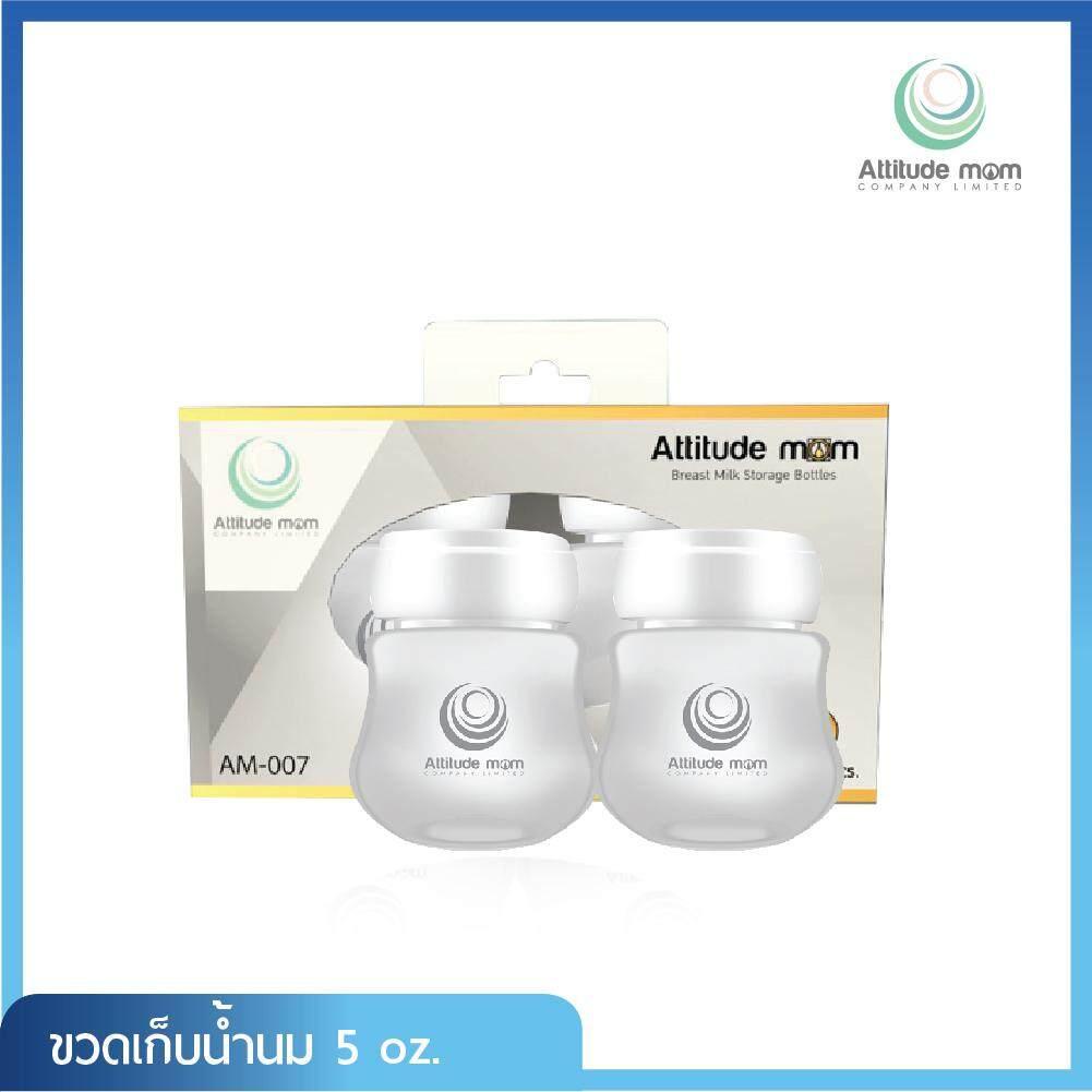 Attitude Mom ชุดขวดนมแพ็ค 2 ขวด 150 มล (5oz) BPA Free ทรงคอกว้างพร้อมฝาปิดขวด ขวดนม แอทติทูดมัม แอดติจูดมัม
