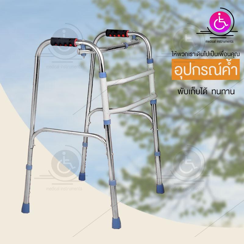 ไม้เท้า4ขาสำหรับพยุงคนแก่ หรือคนพิการ ที่พึ่งหัดเดิน หรือเดินไม่ไหว