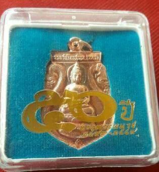 เหรียญพระไพรีพินาศ หลัง ภ.ป.ร. ที่ระลึกครบ 50 ปีแห่งการทรงพระผนวช วัดบวรนิเวศวิหาร พ.ศ. 2549