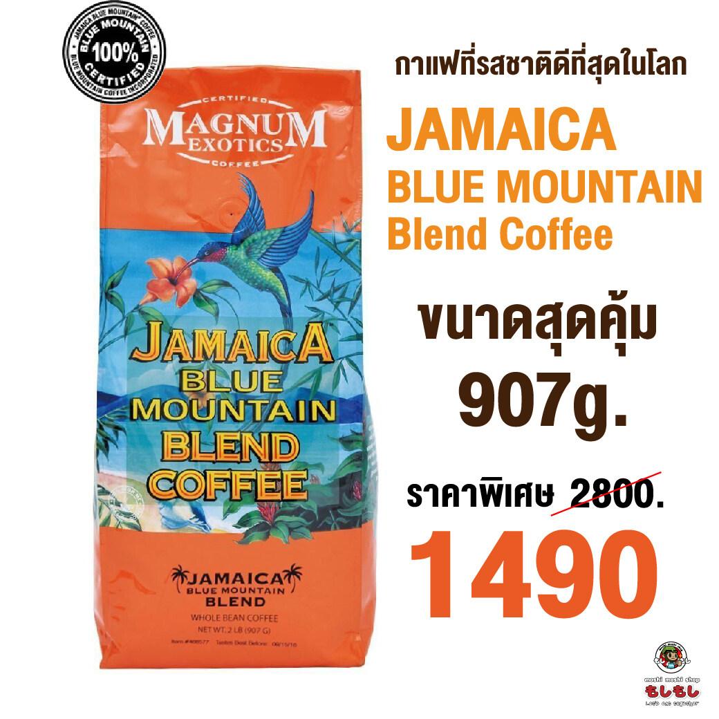 [พร้อมส่ง] Jamaica Blue Mountain Blend Coffee จาก Magnum Exotics Coffee เมล็ดกาแฟที่รสชาติดีที่สุดในโลก กาแฟ จากยอดเขาบลูเมาท์เท่น ประเทศจาไมก้า มีรสชาติโดยรวมที่ผสมผสานความหอม ความสดชื่นมีชีวิตชีวา มีความกลมกล่อม กลิ่นหอมนุ่มนวลให้ความสดชื่น ขายดีมากๆ.
