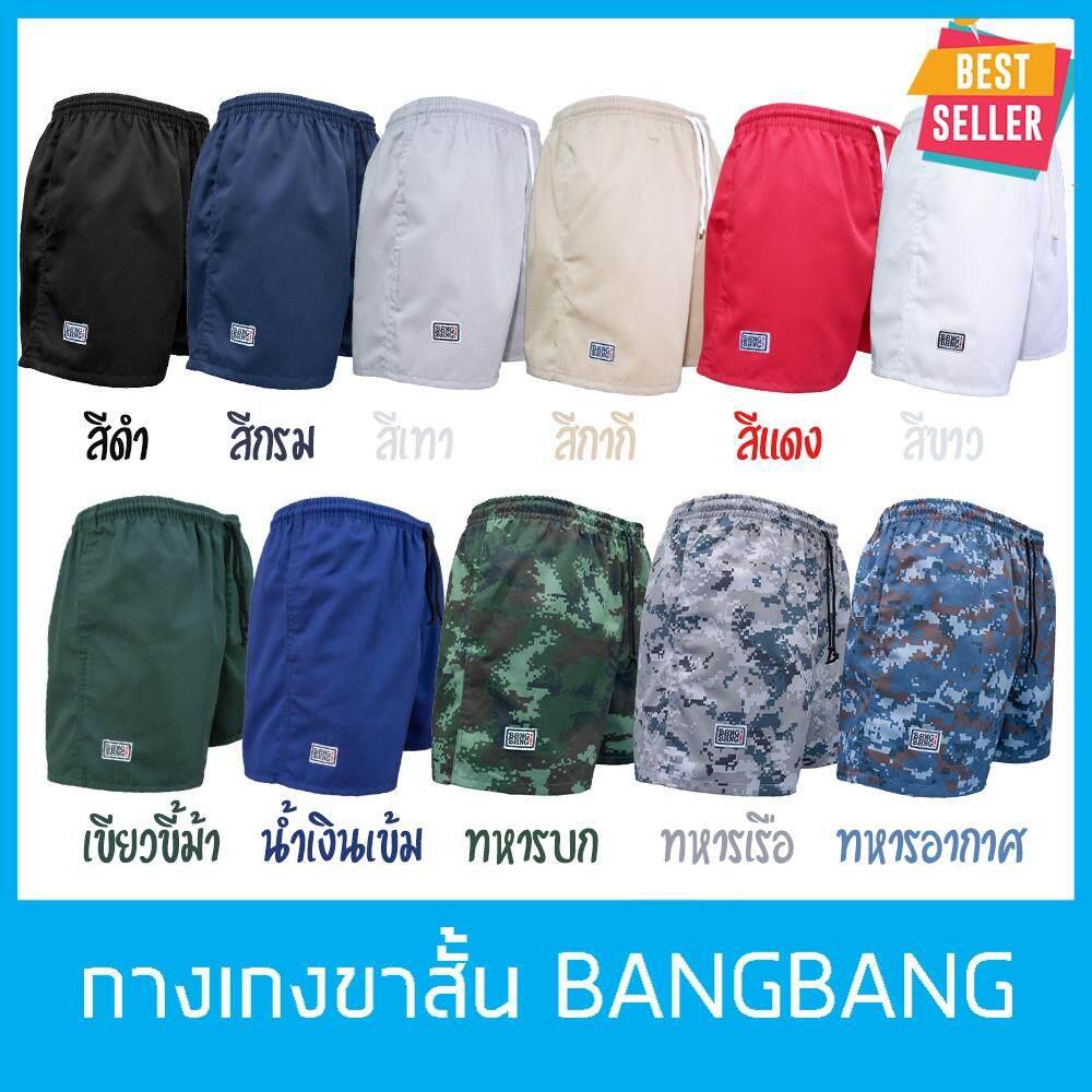 กางเกงแบงแบง BANGBANG กางเกงขาสั้น กางเกงลำลอง ของแท้100% ดำ/กรม/เทา/กากี/ขาว/แดง/เขียวขี้ม้า/น้ำเงินเข้ม/พรางทหารบก/พรางทหารเรือ/พรางทหารอากาศ // BANGBANG Men & Womens Sports Shorts Comfort Breathable Tactical Shorts for Workout,Running,Training11Color