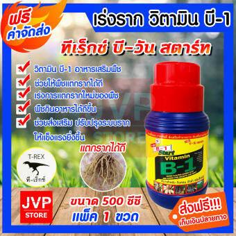**ส่งฟรี**น้ำยาเร่งราก วิตามินบี-1 B1 มี 4ขนาดให้เลือก 100ซีซี 500ซีซี. 1ลิตร 4ลิตร ทีเร็กซ์ (Root supplement)บีวัน-สตาร์ท  ช่วยให้พืชแตกรากได้ดี สี ขนาด 500 ซีซี.