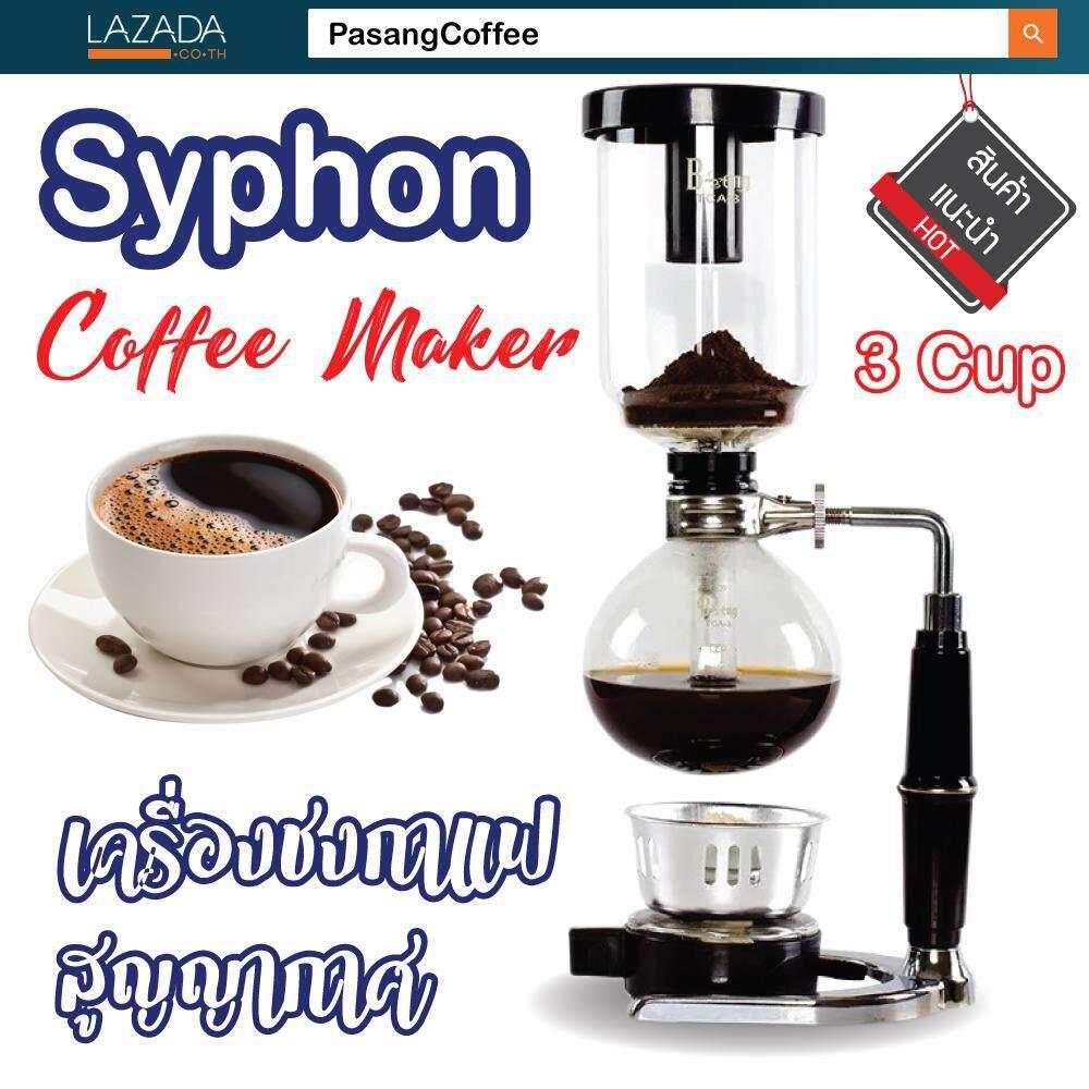 Coffee Syphon Maker 3 Cup เครื่องชงกาแฟสูญญากาศ ความสูง 35 Cm หนัก 1.2 กิโลกรัม By Pasangcoffee.