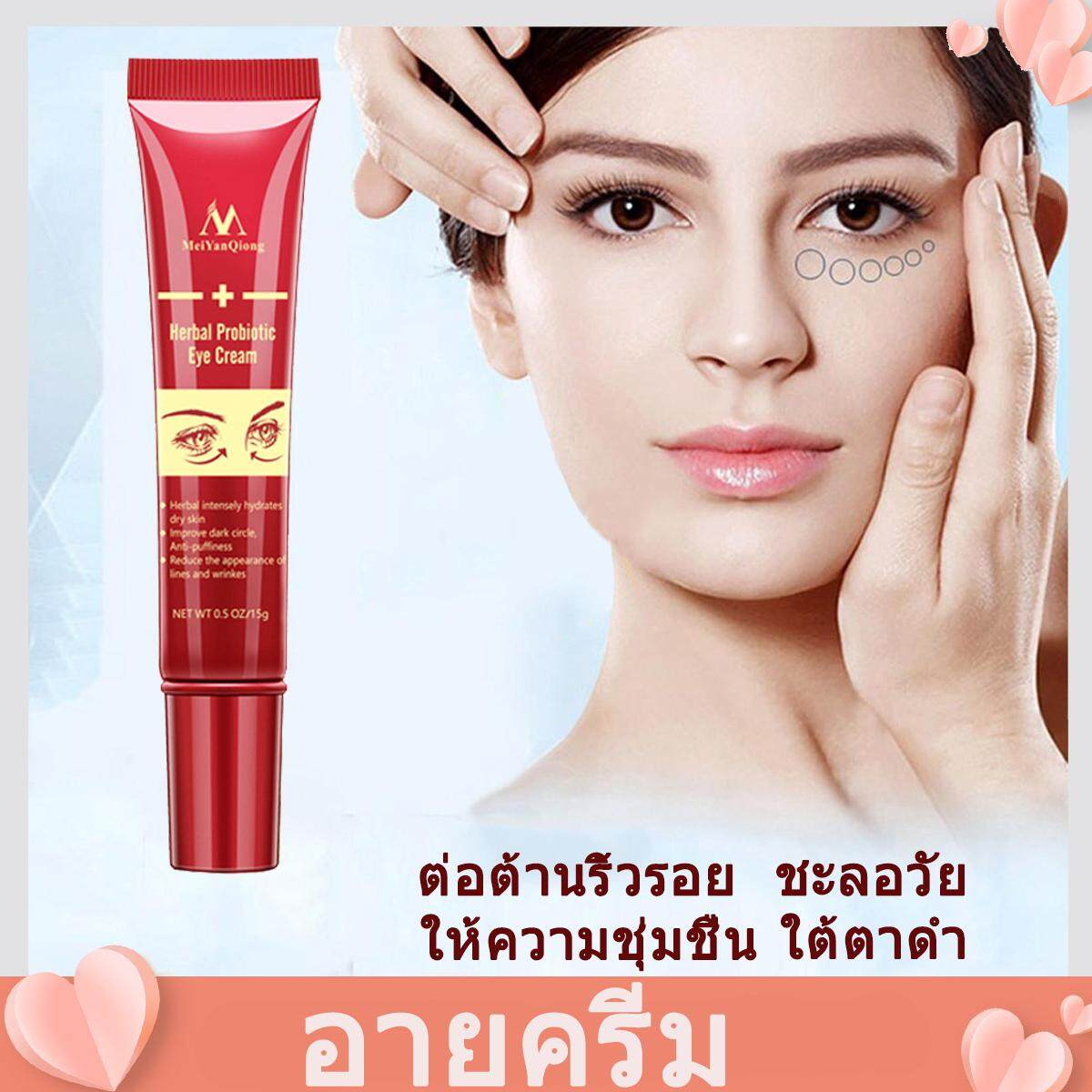 MeiYanQiong Eye Cream Anti-aging anti wrinkle moisture Remove Dark Circles Puffiness Repair Eyes Bags Eyes Skin Care