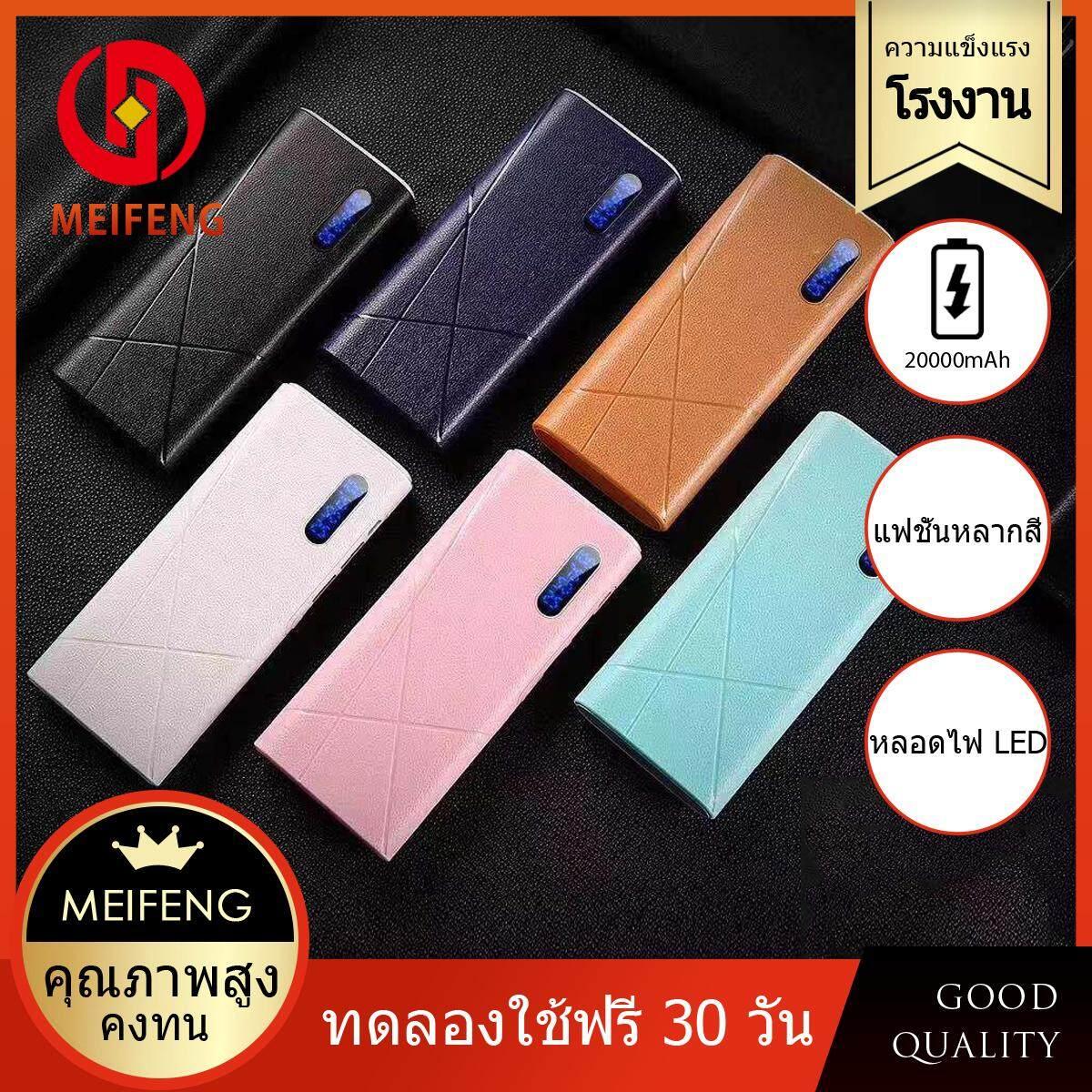 Meifeng Mkl05 Power Bank พลังงานมือถือ 20000 Mah แบตเตอรี่สำรองแบบ ความจุขนาดใหญ่ พกพาสำหรับ Apple, Huawei, ข้าวฟ่าง, Vivo, Oppo ชาร์จเร็ว2.1a (พลังงานมือถือ, พลังงานแบตเตอรี่สำรอง), ฟรี Micro Usb สายชาร์จ (ตามมาตรฐานมอก)รับประกัน 1 ปี.