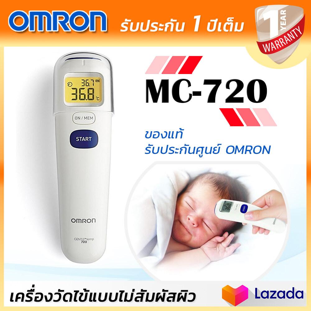 เทอร์โมมิเตอร์วัดทางหน้าผาก MC720 เครื่องวัดไข้แบบไม่สัมผัสผิว เครื่องวัดอุณหภูมิ Omron MC-720 รับประกันศูนย์ออมรอน 1 ปี (ออกใบกำกับภาษีได้)