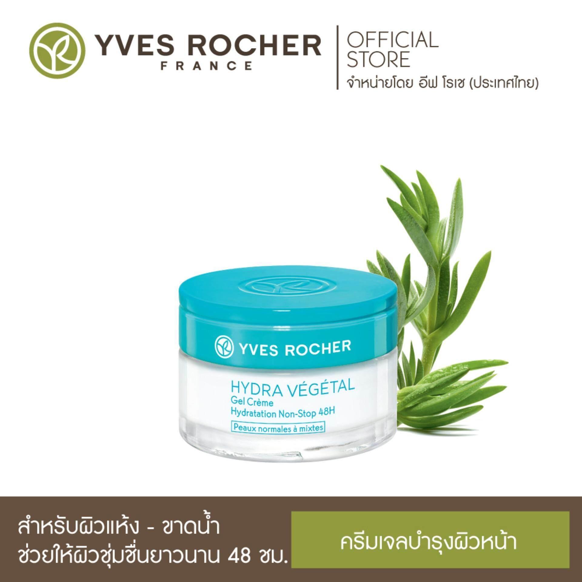 Yves Rocher Hydra Vegetal V2 48H Non Stop Gel Cream50ml