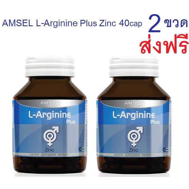 Amsel L-Arginine Plus Zinc 40 Cap 2กระปุก แอมเซล แอล-อาร์จินีน พลัส ซิงค์  2 Bott [ แพ็คคู่ ].