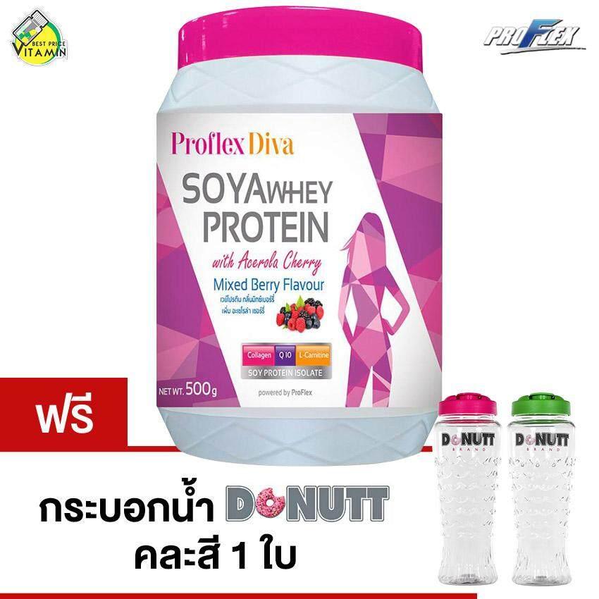 Proflex Diva Whey Protein Mixed Berry มิกซ์ เบอร์รี่ [500 g.] - [แถมฟรี กระบอกน้ำ คละสี 1 ใบ]