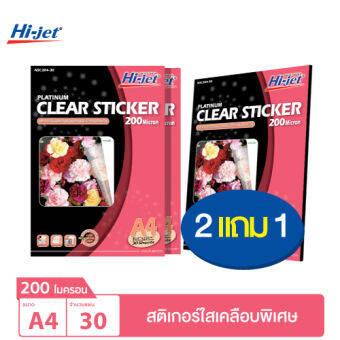 Hi-jet สติกเกอร์ใส Inkjet Platinum Clear Sticker 200 ไมครอน A4 30 แผ่น (ชุดสุดคุ้ม ซื้อ 2 แถม 1)