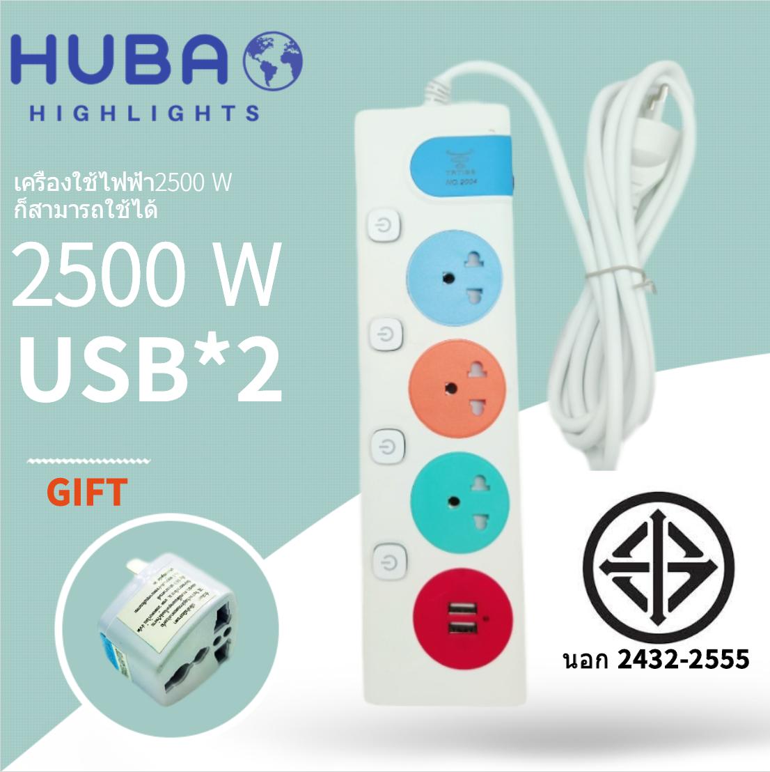 HUBAO ปลั๊กไฟ ปลั๊กไฟ3ตา4ช่อง2USB 2500W 15A จัดส่งใน2-5 วัน รองรับเครื่องใช้ไฟฟ้ากำลังสูง