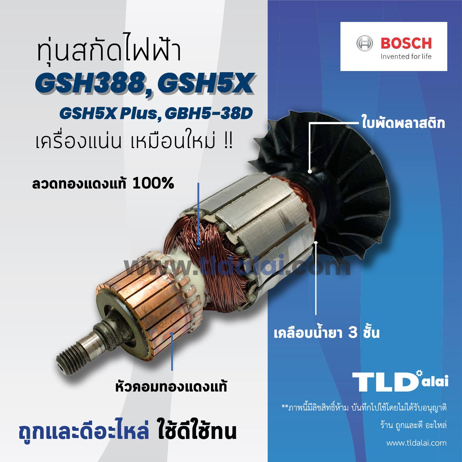 ส่งไว  ทุ่น Bosch บอช สกัด แย็ก รุ่น GSH388,GSH5 , GSH5X, GSH5X Plus, GBH5-38D, GSH500 อย่างดี