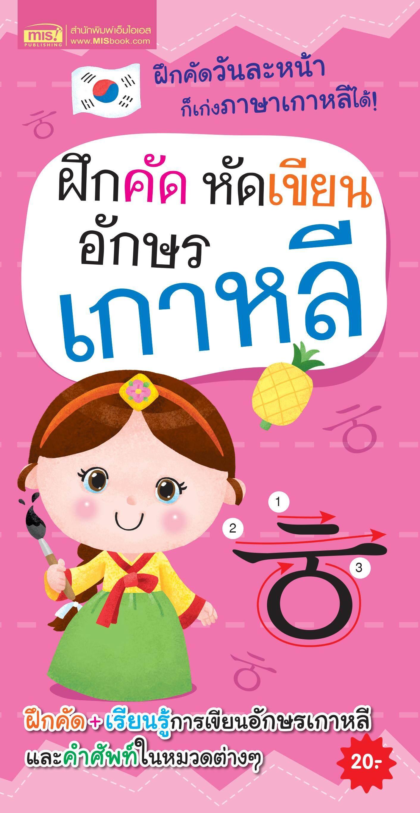 ฝึกคัด หัดเขียน อักษรเกาหลี By Mis Publishing Co., Ltd..