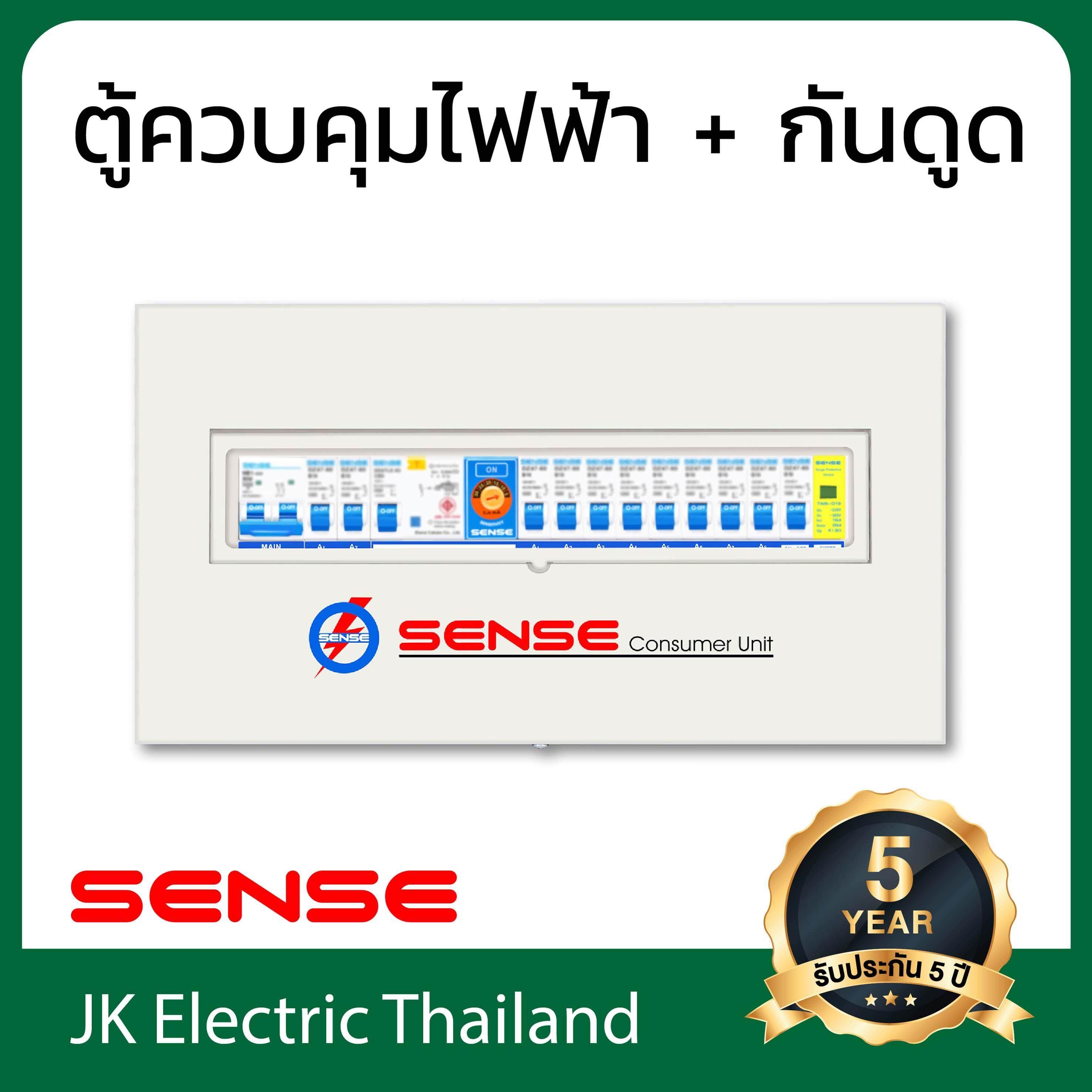 Sense ตู้ไฟ ตู้ควบคุมไฟฟ้า ตู้คอนซูมเมอร์ เซนส์ ชนิดแยกส่วน ขนาด 10 ช่อง พร้อม เครื่องตัดไฟรั่ว (rcd) และ อุปกรณ์ป้องกันฟ้าผ่า (spd) รุ่น U10n (เลือกขนาดเมน 32a, 50a, 63a และลูกย่อย 10a, 16a, 20a, 32a ตามต้องการ) ป้องกันไฟดูด ไฟช็อต ไฟรั่ว ใช้ไฟเกิน.