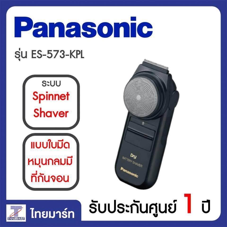 Panasonic เครื่องโกนหนวดไฟฟ้า รุ่น Es-573/thaimart/ไทยมาร์ท.
