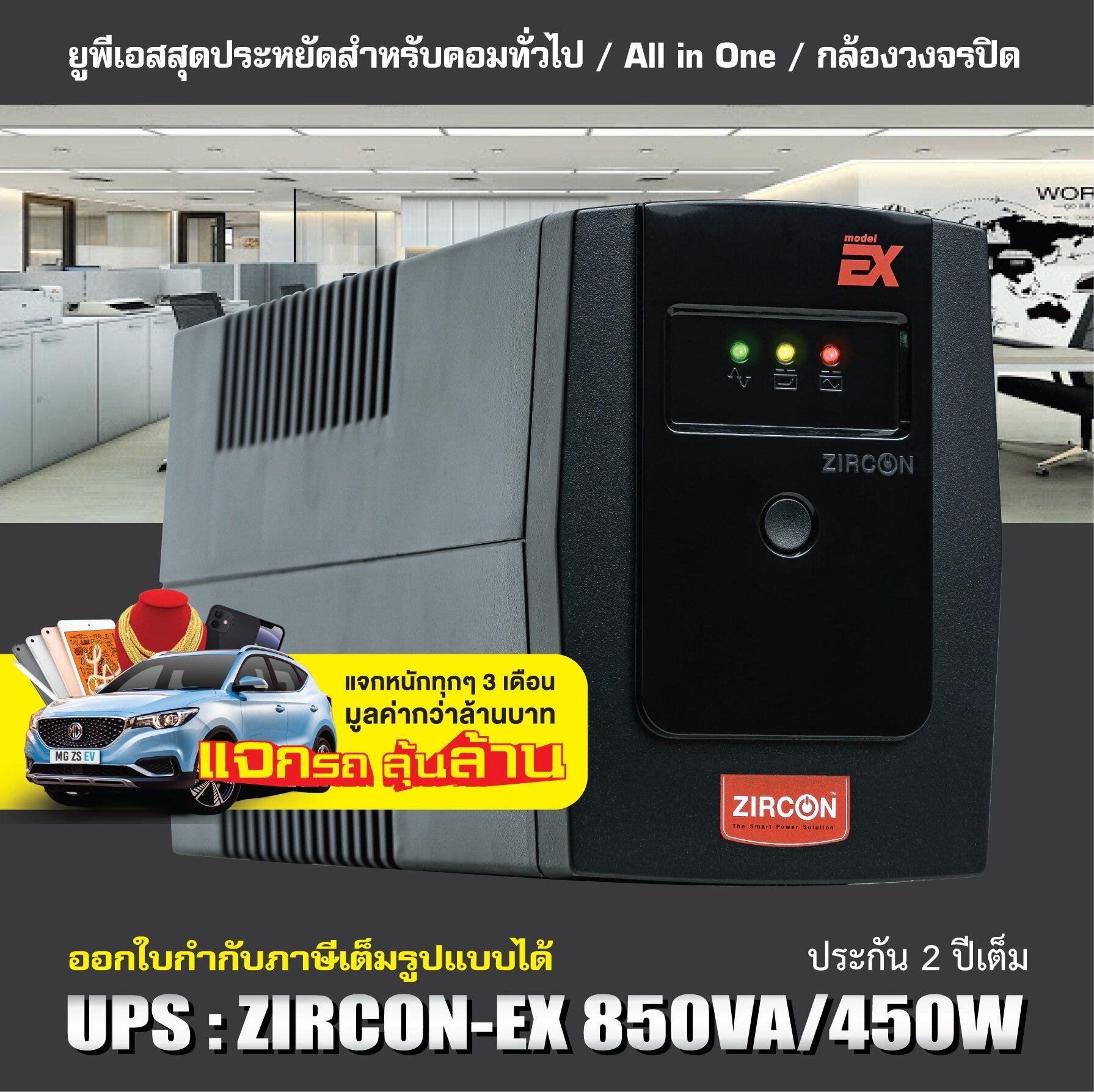 Big-Sale! Ex-850va-Ups มือหนึ่งสุดประหยัด เหมาะกับคอมพิวเตอร์ทั่วไป คอมออลอินวัน ประกัน2ปี [zirconแจกรถลุ้นล้าน].