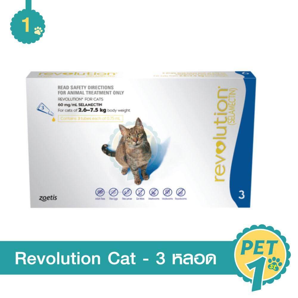 Revo เรฟโว ลูชั่น ยาหยอดกำจัด เห็บ หมัด แมว น้ำหนัก 2.6 - 7.5 กก. ( 1กล่อง 3หลอด) By Pet First