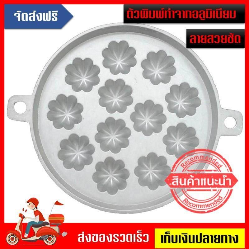 พิมพ์ขนมไข่อลูมิเนียม ลายมะยมเล็ก 7.5 นิ้ว 12 หลุม พิมพ์ขนมไข่ลายมะไฟ ใช้สำหรับทำขนมไข่เตาอบแก๊สหรือเตาอบไฟฟ้าที่มีไฟข้างหรือไฟบน
