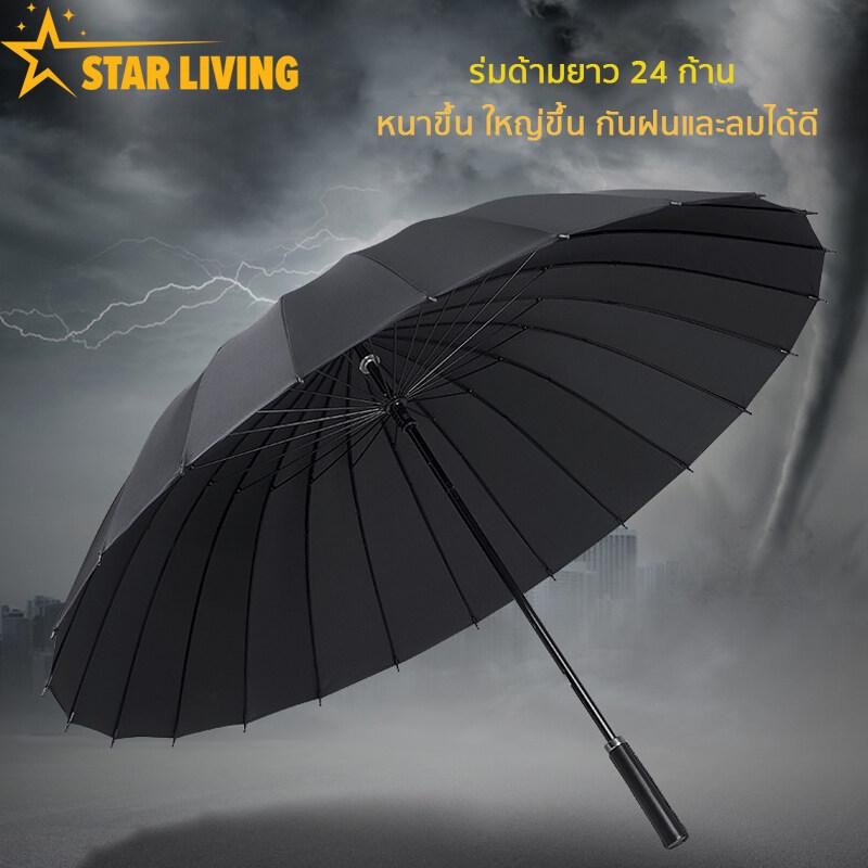 【starliving 】ร่มด้ามยาว ร่มกันฝน โครงสร้าง24ก้าน หนาขึ้นใหญ่ขึ้น มีเคลือบกันน้ำ กันน้ำกันลมได้ดี ร่มสำหรับผู้ชาย.