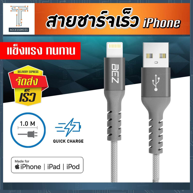 สายชาร์จ Bez สายชาร์จไอโฟน สาย มาตรฐาน Mfi 8 Pin ชาร์จเร็ว Fast Charger สายถัก แข็งแรง ทนทาน ปลอดภัย ยาว 1m Iphone Charging Fishnet Braid ที่ชาร์จ สำหรับ ไอโฟน6 6s 5s 6 Plus 6s พลัส Iphone 7 7 Plus 8 8+ ไอโฟนx Xs Xs Max Iphone Xr // Cb Mfi1.