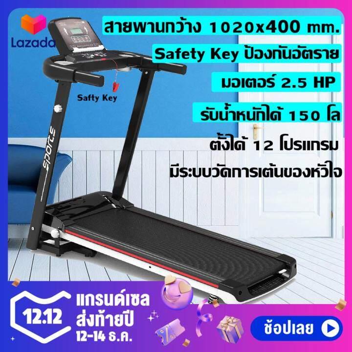 ลู่วิ่งไฟฟ้า  ลู่วิ่งฟิตเนส ลู่วิ่ง มอเตอร์ 2.5 แรงม้า ( เครื่องออกกำลังกาย ออกกำลังกาย อุปกรณ์ออกกำลังกาย )  Treadmill