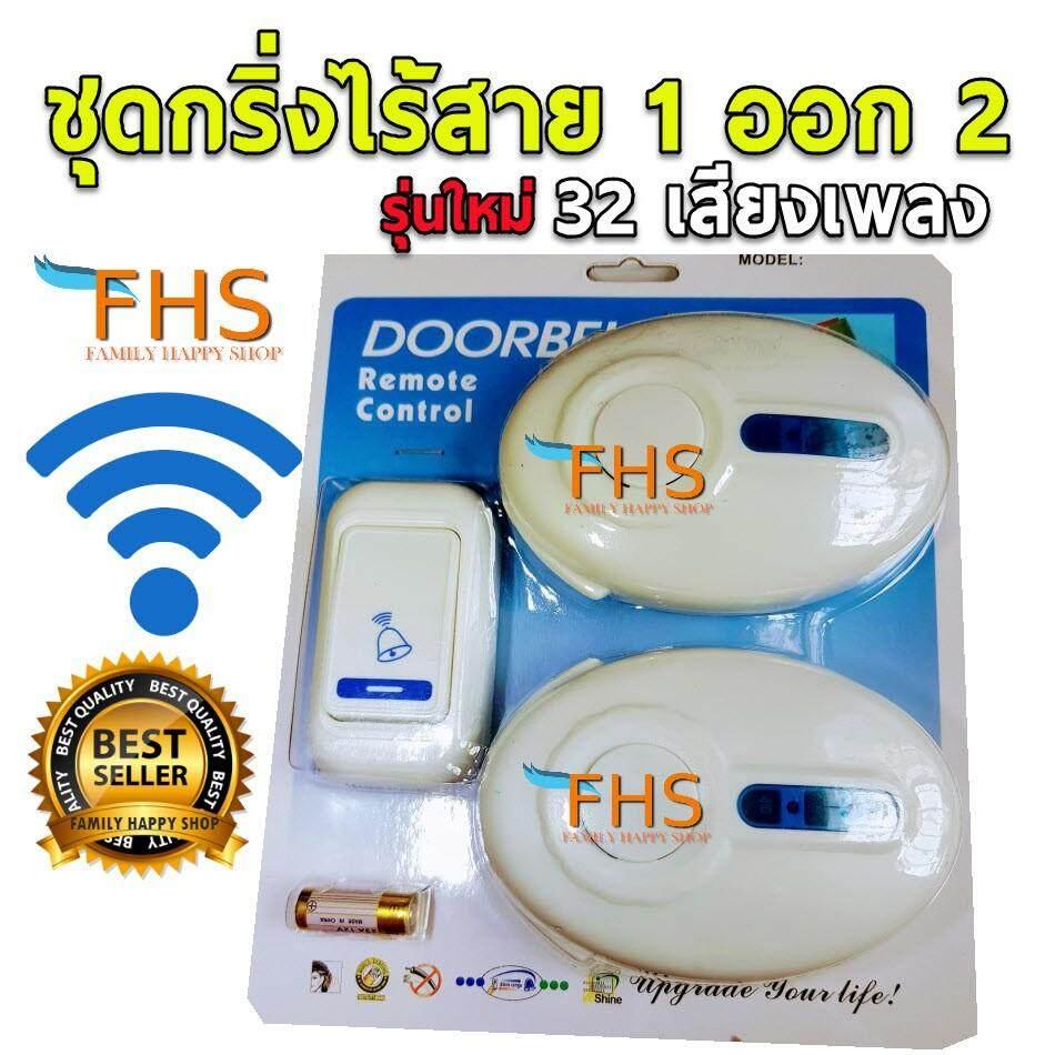 Fhs Doorbell Remote Control ชุดกริ่งไร้สาย กด 1 ออก 2 เสียบปลั๊กไฟบ้าน พร้อมใช้งานทันที สะดวกง่ายต่อการใช้งาน By Special Price.