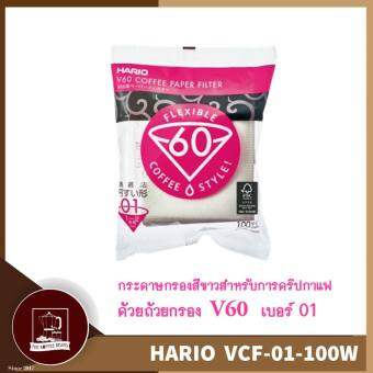 ☕ ของแท้ ! ถูก ส่งฟรี ! ☕ กระดาษดริป Hario V60  ขนาด 01 100 ชิ้น (สีขาว)  มีของพร้อมส่ง อุปกรณ์ดริปกาแฟ กาแฟดริป กระดาษกรองกาแฟ