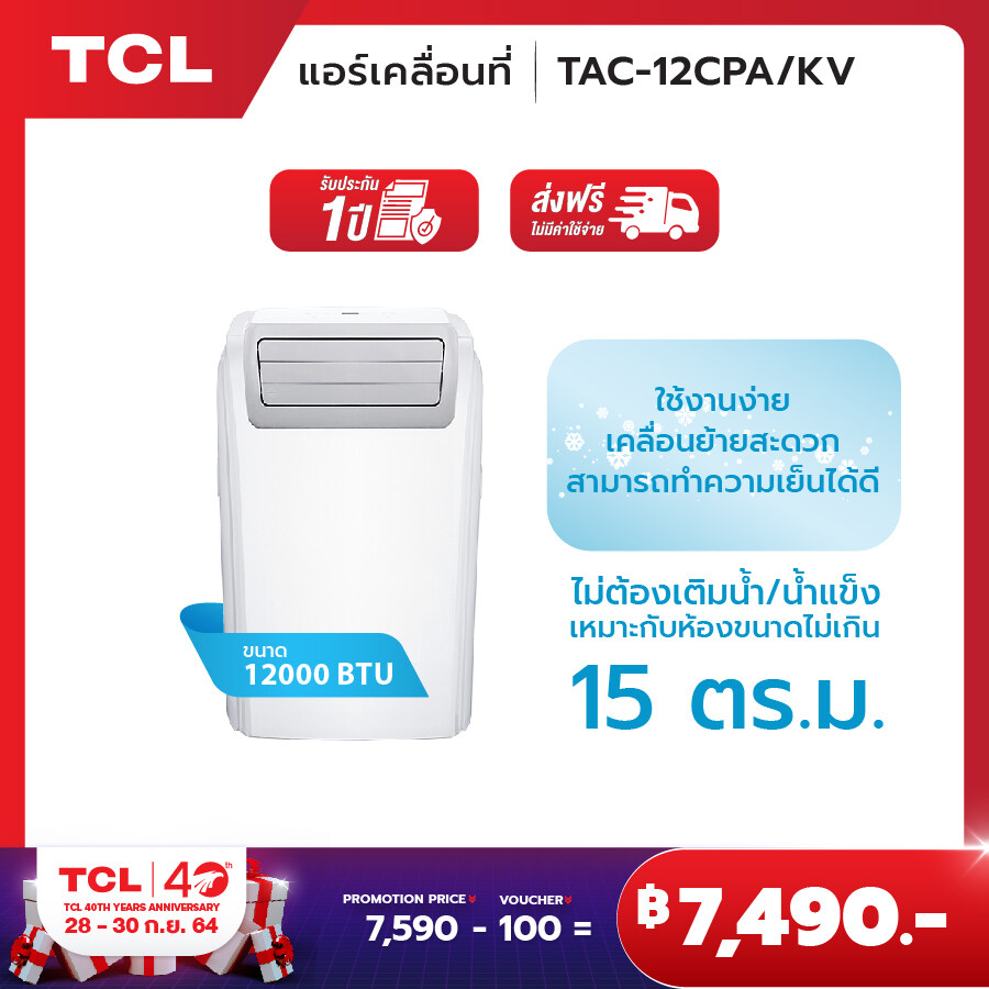 (NEW) แอร์เคลื่อนที่ 12000 BTU TAC-12CPA/KV portable air conditioner Touch Control LED Display,Strong cooling Dual fan motor, quiet operating