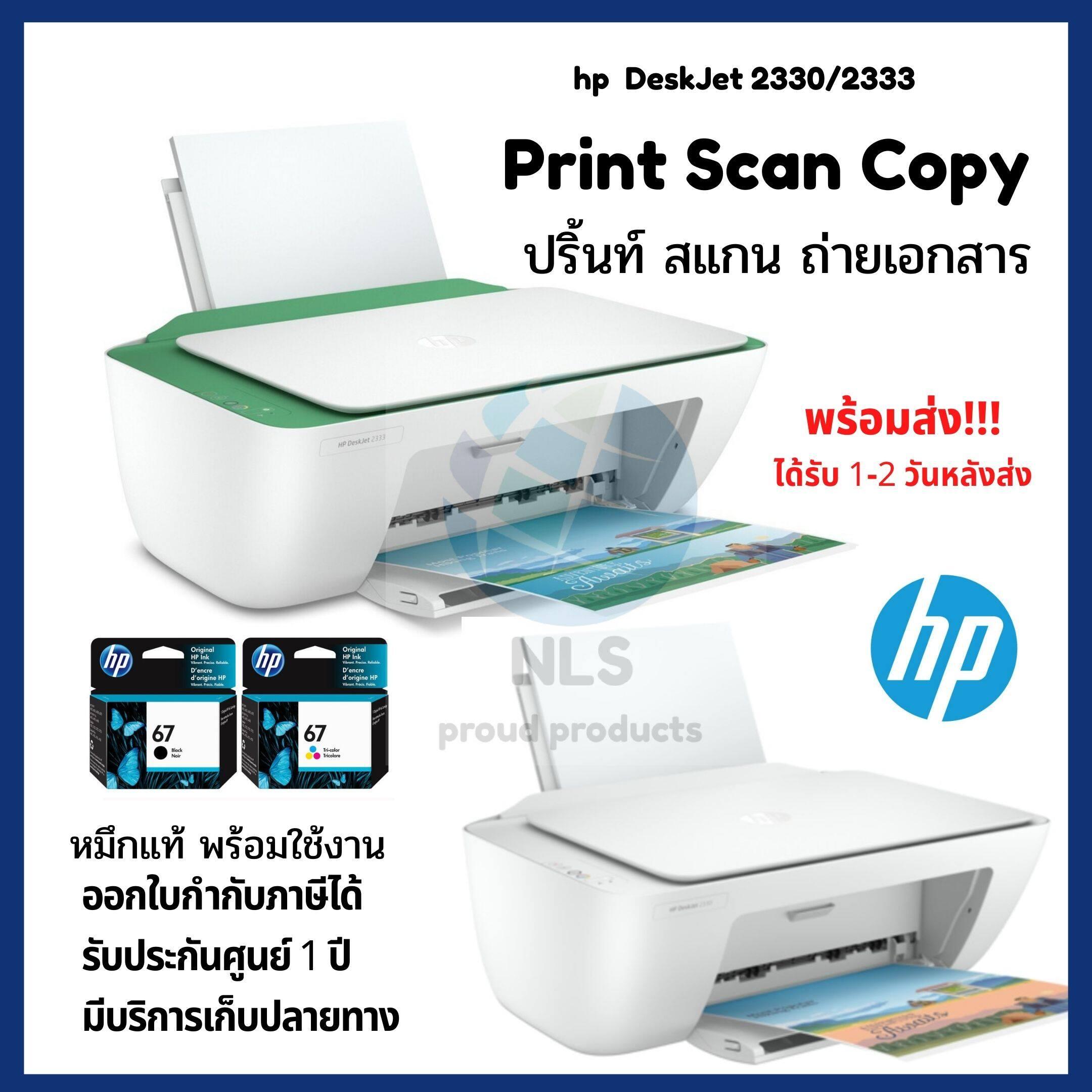 เครื่องพิมพ์ Hp Deskjet All-In-One มาพร้อมฟังก์ชันการพิมพ์ สแกน ถ่ายเอกสาร ออกใบกำกับภาษีได้ พร้อมหมึกแท้1ชุด Hp2330/2333.