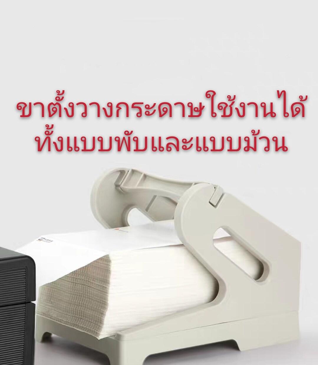 ที่วางลาเบล กระดาษความร้อน สำหรับเครื่องพิมพ์ฉลาก.