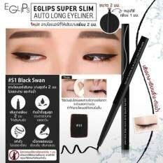 Eglips Super Slim Auto Long Eyeliner S1 Black Swan 1 แท่ง ออโต้อายไลเนอร์เนื้อนุ่มลื่น กันน้ำกันเหงื่อ ให้เส้นคมชัดที่ช่วยให้ดวงตากลมโตได้ยาวนานตลอดวัน ไม่ไหลเยิ้มเป็นแพนด้า Eglips ถูก ใน กรุงเทพมหานคร