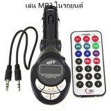 ส่วนลด เครื่องเล่น Car Mp3 ติดรถยนต์ Fm Radio Music Player Black กรุงเทพมหานคร