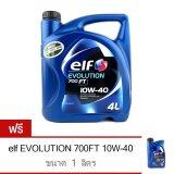 ขาย Elf น้ำมันเครื่อง Evolution 700 Ft 10W 40 4 ลิตร สำหรับเครื่องยนต์เบนซิน Lpg Ngv Cng ฟรี 1 ลิตร Elf ออนไลน์