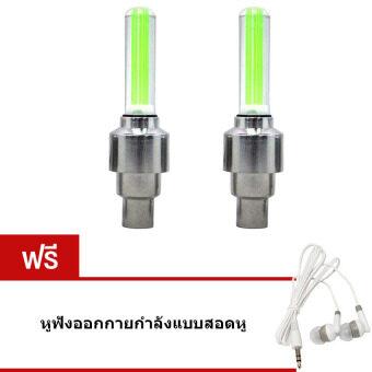 Elit จุกลมรถยนต์ ไฟ LED ( สีเขียว ) 1คู่แถมฟรี หูฟัง ออกกายกำลังแบบสอดหู