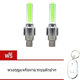 Elit จุกลมรถยนต์ ไฟ LED ( สีเขียว ) 1คู่แถมฟรี พวงกุญแจกันหาย ระบบผิวปาก
