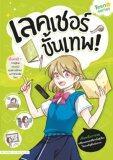 ราคา เลคเชอร์ขั้นเทพ Teen Series Read Comics เป็นต้นฉบับ