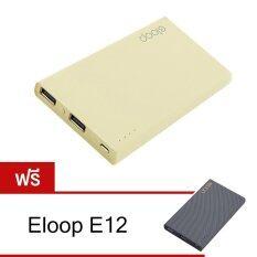 Eloop แบตเตอรี่สำรอง (11000 mAh) รุ่น E12 (สีเหลือง) แถม E12 (สีดำ)