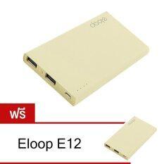 Eloop แบตเตอรี่สำรอง 11000 Mah รุ่น E12 สีเหลือง แถม E12 สีเหลือง พระนครศรีอยุธยา